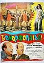 Фільм «Omorfopaida» (1971)