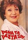 Фільм «Rena, ta resta sou!» (1985)