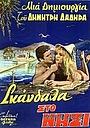 Фільм «Skandala sto nisi tou erota» (1963)