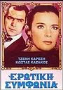Фільм «Erotiki symfonia» (1972)