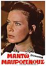Фільм «Manto Mavrogenous» (1971)