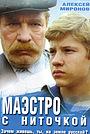 Фильм «Маэстро с ниточкой» (1991)