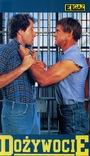 Серіал «Безопасность гарантируется» (1984 – 1985)