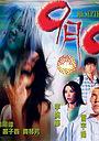 Фільм «9-е сентября» (2000)