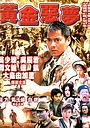 Фільм «Золотой кошмар» (1999)