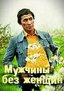 Фільм «Мужчины без женщин» (1981)