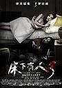 Фільм «Chuang xia you ren 3» (2016)