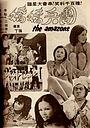 Фільм «Jiao jiao bing tuan» (1977)