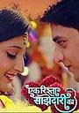 Серіал «Ek Rishta Saajhedari Ka» (2016 – 2017)