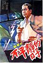 Фільм «Bu ping jing de ri zi» (1978)