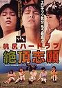 Фільм «Momojiri hard love: Zecchô shigan» (1987)