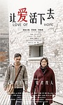 Фільм «Rang ai huo xia qu» (2017)