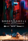 Фильм «Ghost in the Shell VR Experience» (2017)