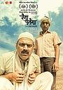 Фільм «Rangaa Patangaa» (2015)