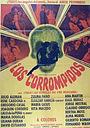 Фильм «Испорченные» (1971)