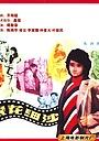 Фільм «Lang hua xi sha» (1983)