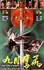 Фільм «Jiu yue ying fei» (1981)