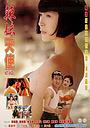 Фільм «La mei tian shi» (1998)