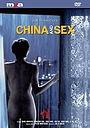 Фільм «Man gong chun» (1979)