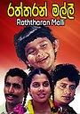 Фильм «Raththaran Malli» (1996)