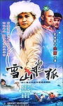 Серіал «Xue shan fei hu» (1991)