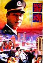 Фільм «Jing hun» (1994)