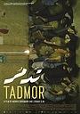 Фильм «Tadmor» (2016)