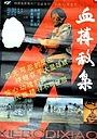 Фільм «Xue bo di xiao» (1994)
