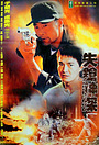 Фільм «Shi cheng shen tan» (1995)