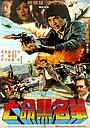 Фільм «Hei Long Lao da» (1982)