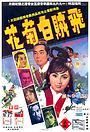Фільм «Fei zei bai ju hua» (1969)