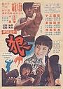 Фільм «Qin xiong» (1974)