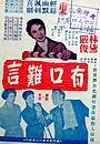 Фільм «Hou kou nan yan» (1955)