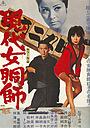 Фильм «Gendai ônna doshî» (1970)