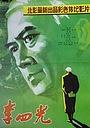 Фільм «Li Siguang» (1979)