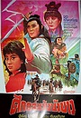 Фільм «Tian lang xing» (1979)