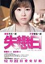 Фільм «Sat luen yat» (2016)