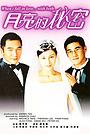 Фільм «Когда я влюбилась... в обоих» (2000)
