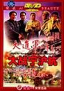 Фильм «Битва за Нанкин, Шанхай и Хэнчжоу» (1999)