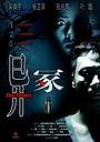 Фільм «Шкаф» (2007)