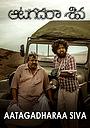 Фільм «Aatagadharaa Siva» (2018)