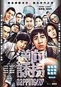 Фільм «Ni xiang you guai» (2018)
