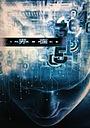 Фільм «Interface Entanglement»