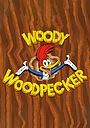 Серіал «Вуди Вудпекер» (2018 – 2020)