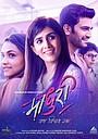 Фільм «Madhuri» (2018)
