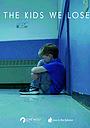 Фільм «The Kids We Lose» (2018)