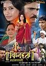 Фільм «Vighnaharta Mahaganpati» (2016)