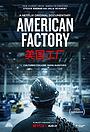 Фильм «Американская фабрика» (2019)