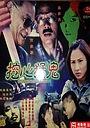 Фільм «Wa xin meng gui» (2003)