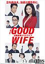 Сериал «Хорошая жена» (2019)